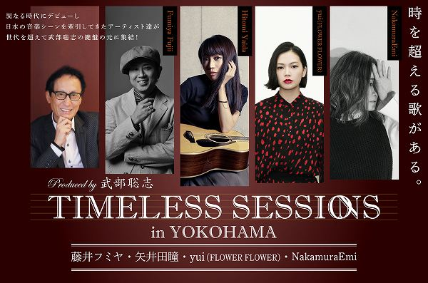 「TIMELESS SESSIONS in YOKOHAMA」Produced by 武部聡志