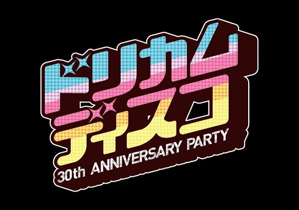 『ドリカムディスコ全国拡散 ~30th ANNIVERSARY PARTY~』