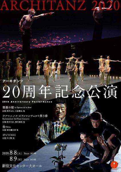 アーキタンツ20周年記念公演 「ARCHITANZ 2020」