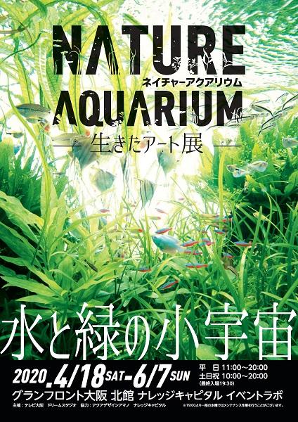 NATURE AQUARIUM -生きたアート展-
