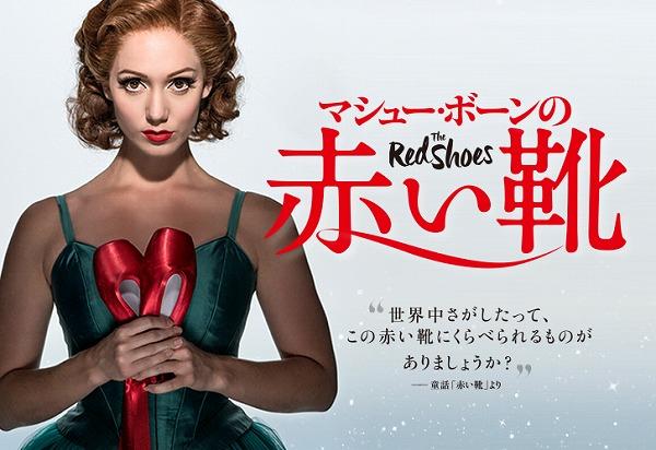マシュー・ボーンの『赤い靴』
