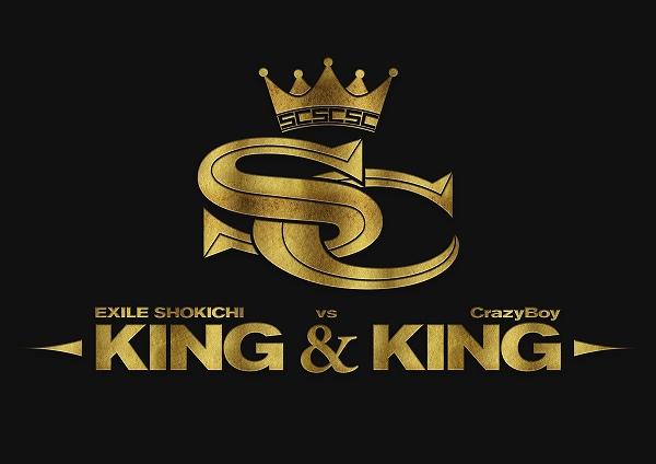 EXILE SHOKICHI vs CrazyBoy「KING & KING」