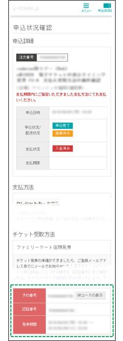 申込詳細_FamilyMart受取