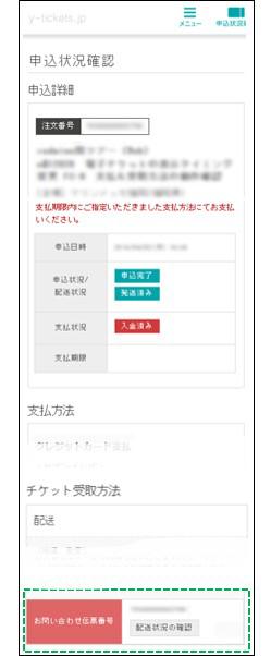 申込詳細_配送受取