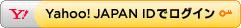 Yahoo! JAPAN IDでログイン